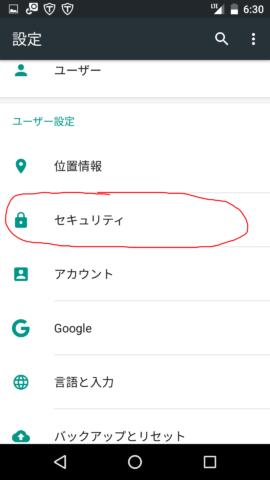 Android 設定>セキュリティ