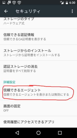 Android 設定>セキュリティ>信頼できるエージェント