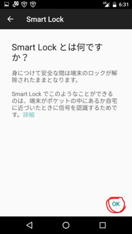 Smart Lockとは何か?