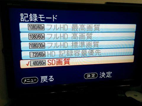 記録モード SD画質