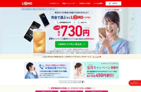 LIBMO公式 キャンペーン