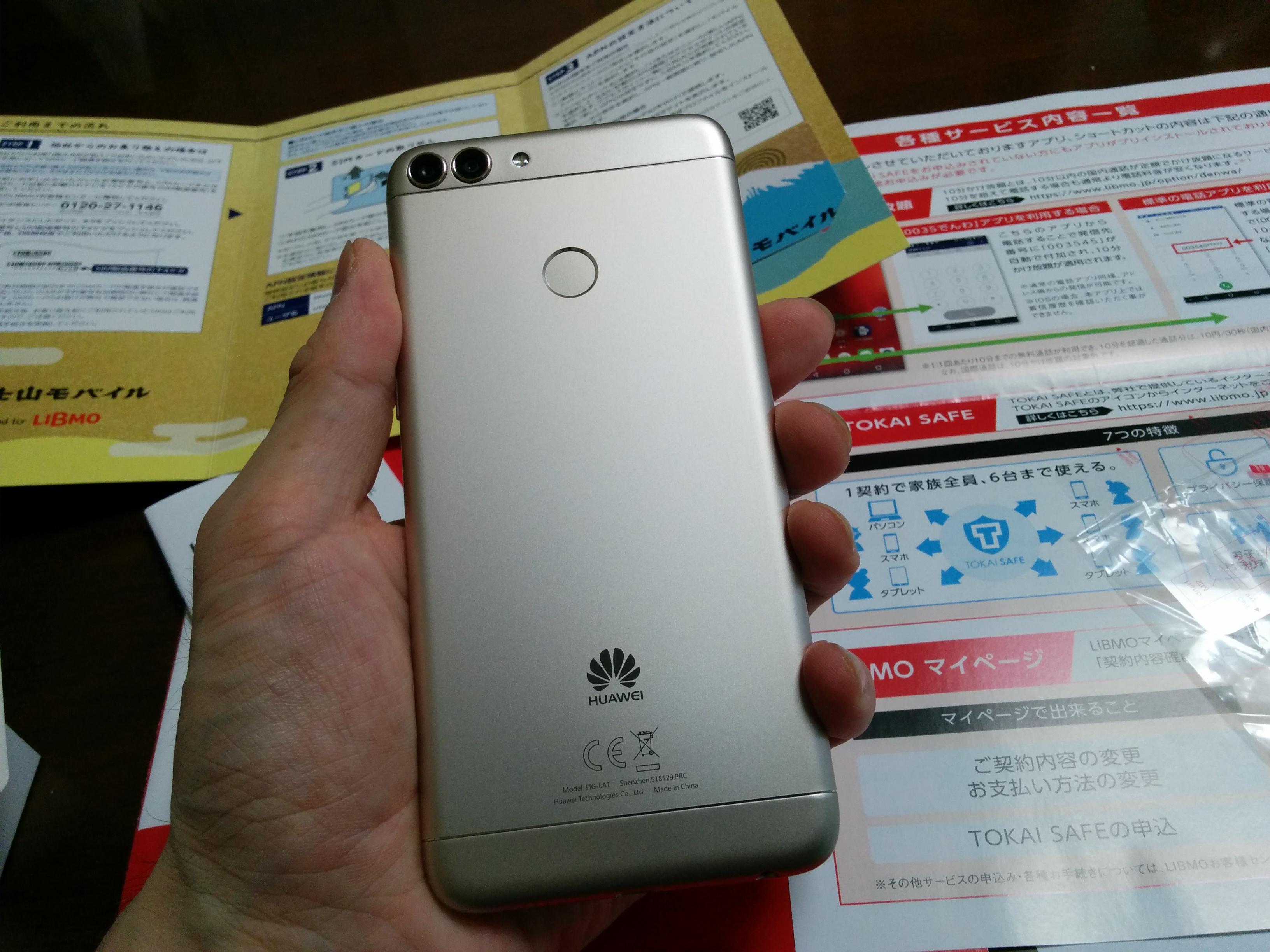 Huawei Nova lite 2 色はゴールドを買った