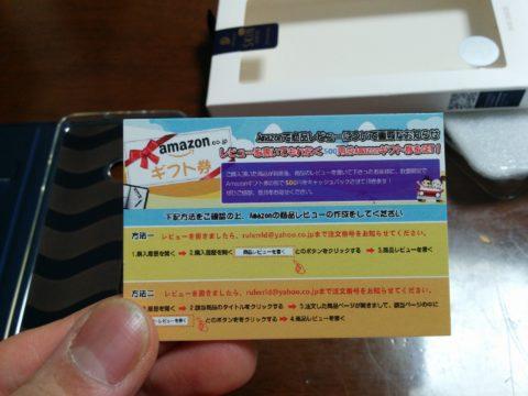 レビューを書いて500円分のAmazonギフト券をもらう