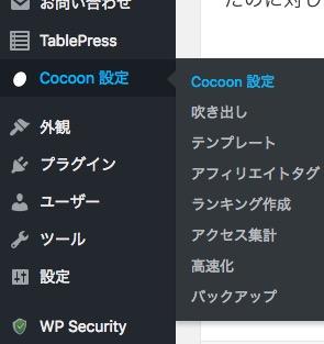 WordPress 左メニュー Cocoon設定