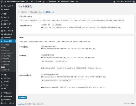 Cocoon設定 サイトの高速化