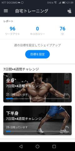 自宅トレーニング アプリ