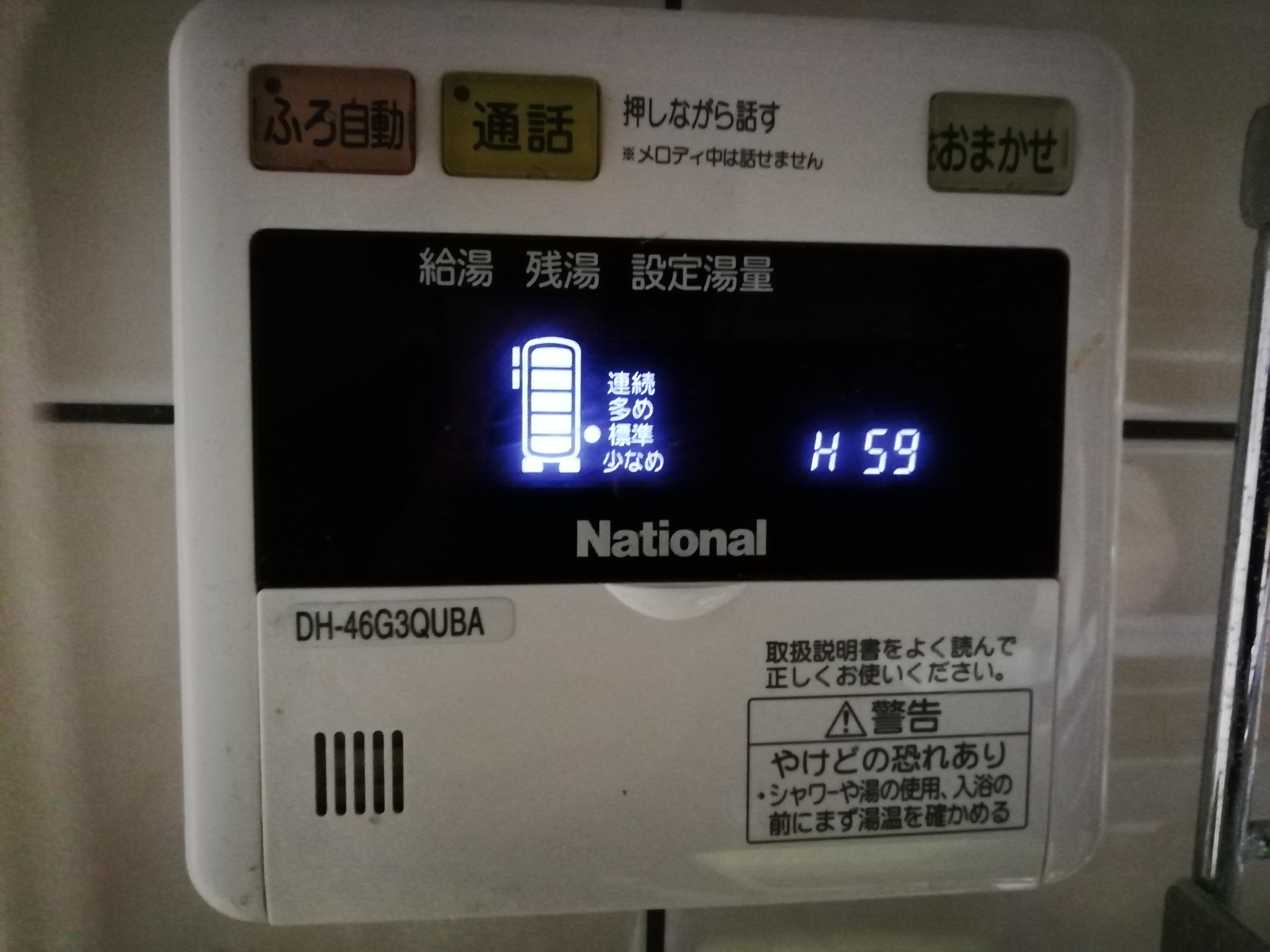 National電気温水器 DH-46G3QUBA エラーコードH59