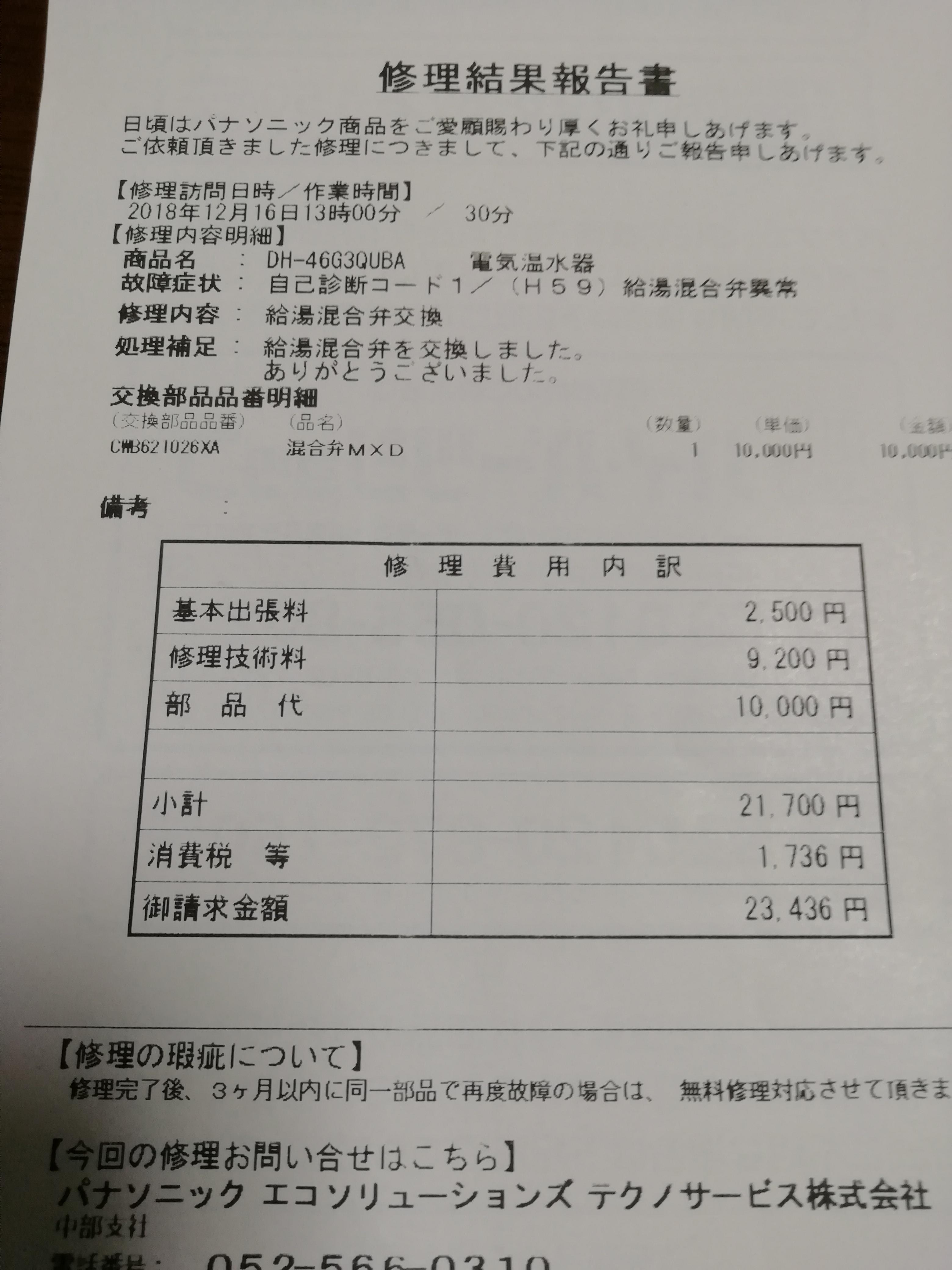 電気温水器 修理 料金