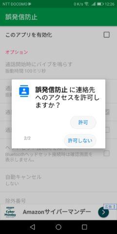 CallConfirm 連絡先へのアクセス許可