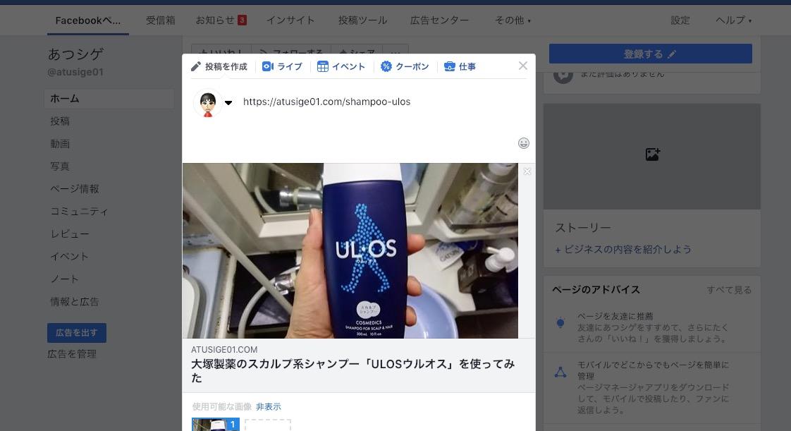 Facebookページ ブログ記事リンク アイキャッチ画像確認