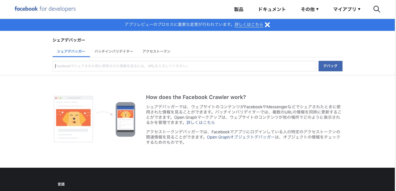 Facebook for Developers シェアデバッガー