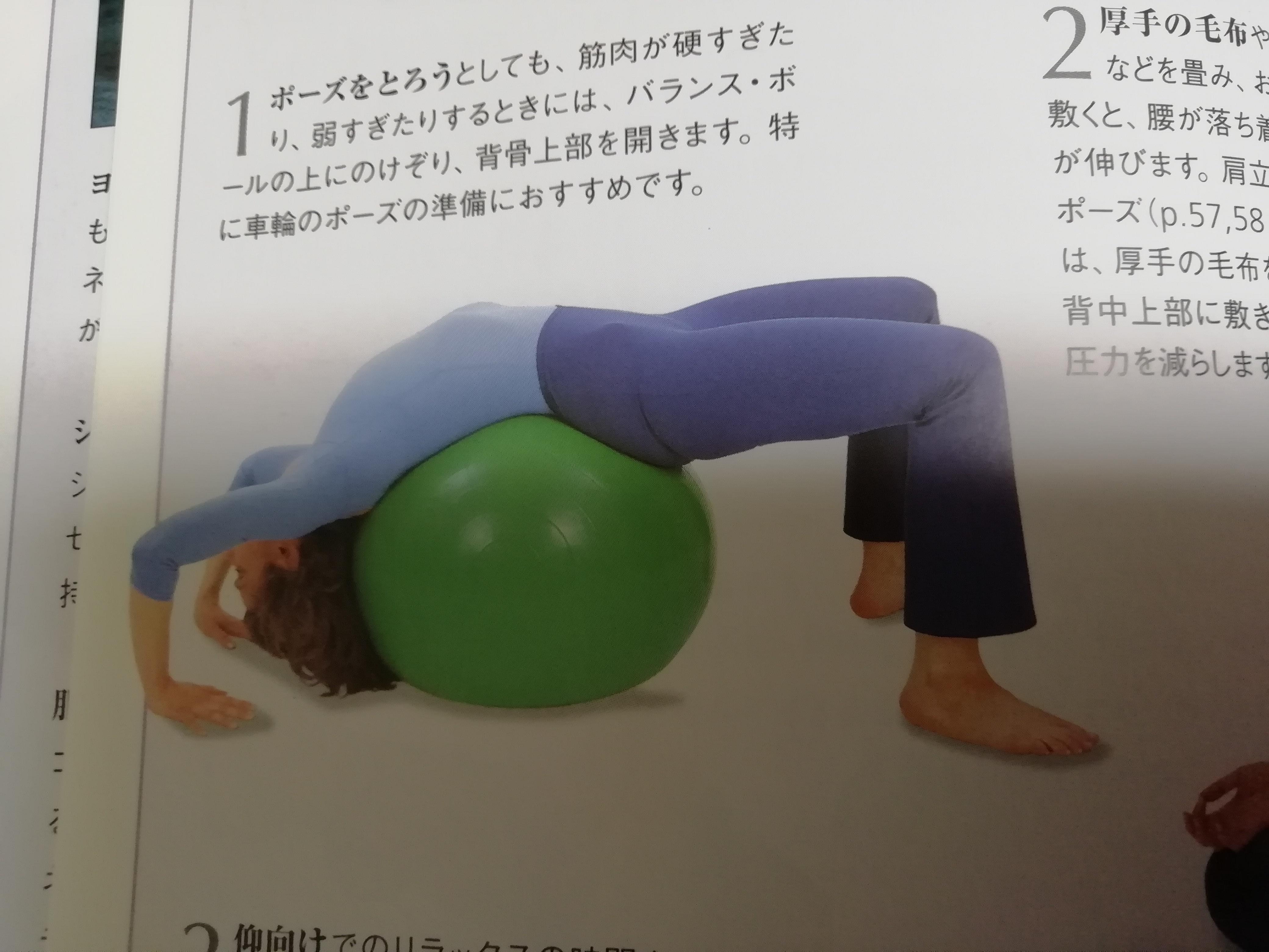 バランスボール 背中を伸ばす