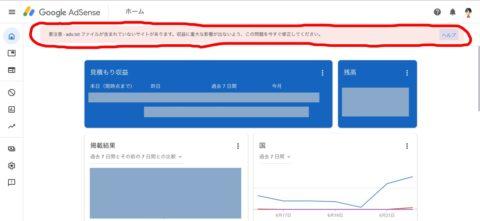 GoogleAdsense警告「ads.txtファイルが含まれていないサイトがあります。収益に重大な影響が出ないよう、この問題を今すぐ修正してください。」