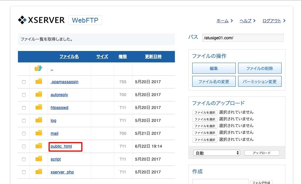 エックスサーバー ファイルマネージャ public_html