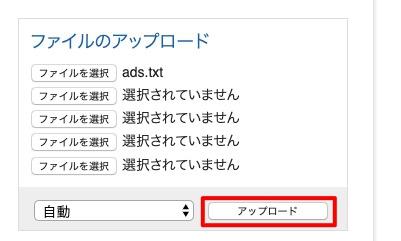 ads.txtアップロード