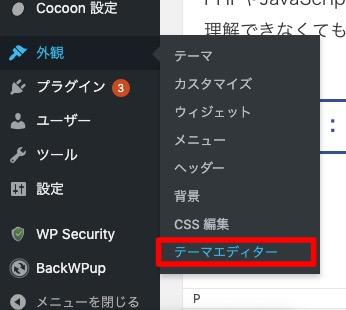 WordPress テーマエディター