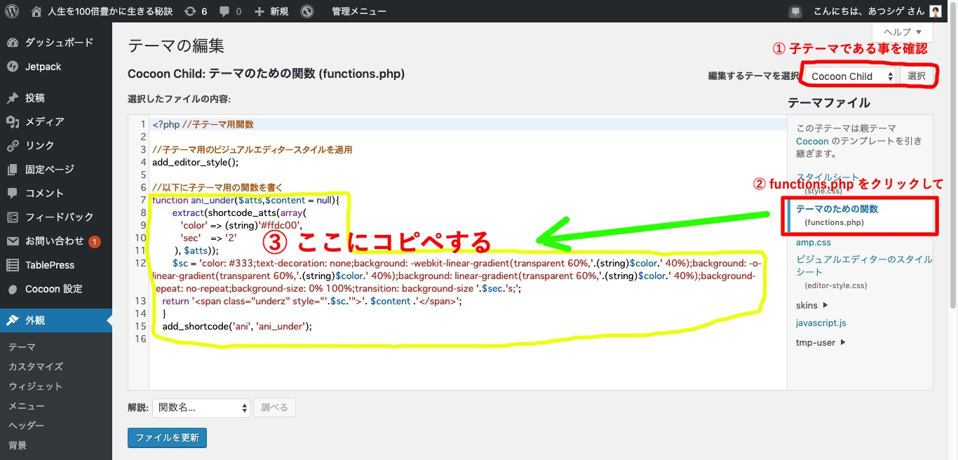 WordPress cocoon functions.phpにコピペ