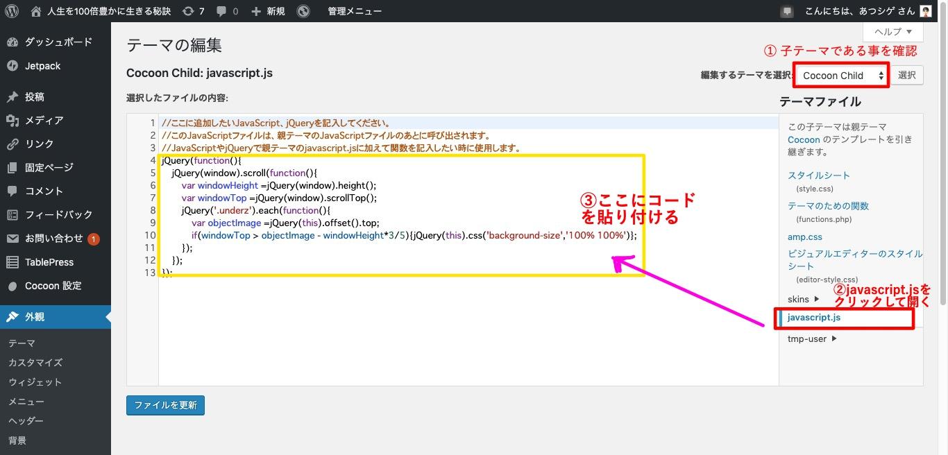 javascript.jsにコードをコピペ