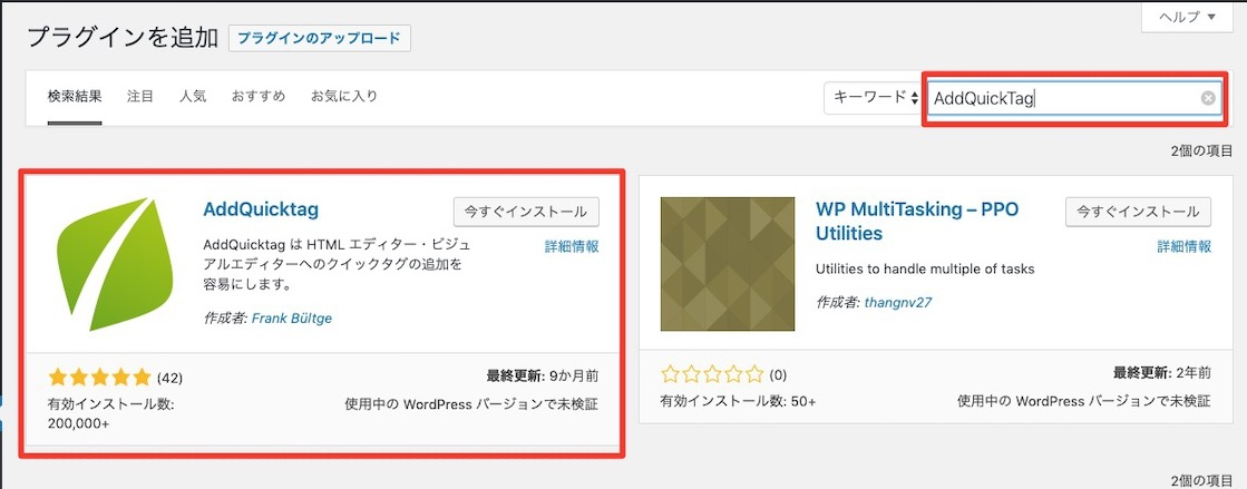 AddQuickTag WordPress プラグイン