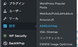 設定 AddQuickTag WordPress