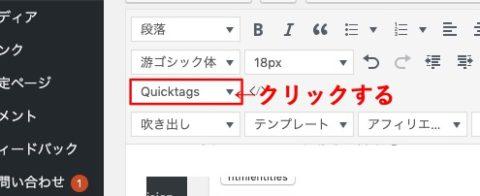 AddQuickTagを編集画面から使う WordPress