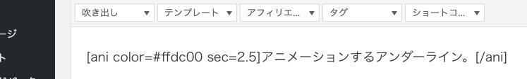 アニメーション下線 ショートコード WordPress