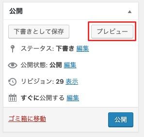 プレビュー WordPress