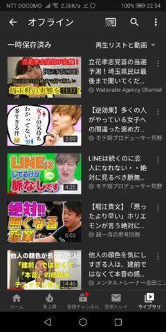 YouTubeプレミアムでダウンロードした動画を見る