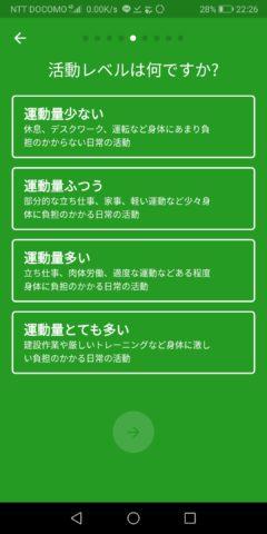 FatSecret 活動レベル