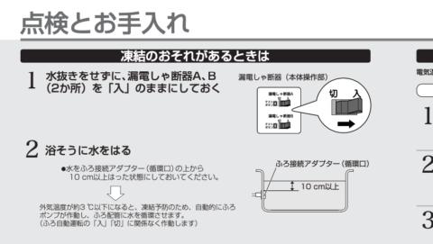 電気温水器の凍結防止