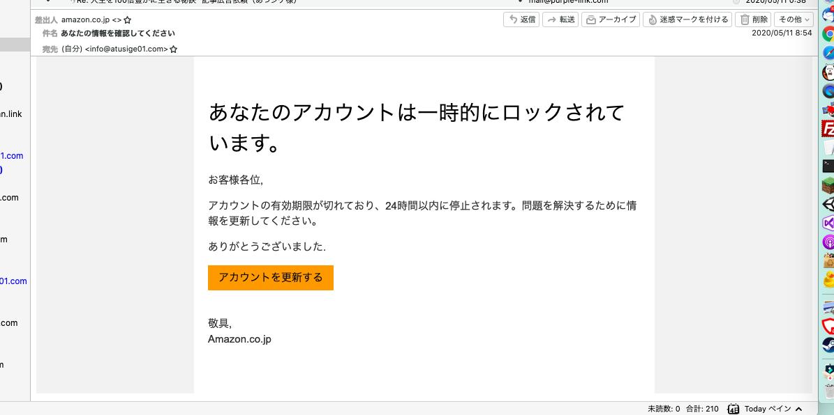 Amazonを装う詐欺メール