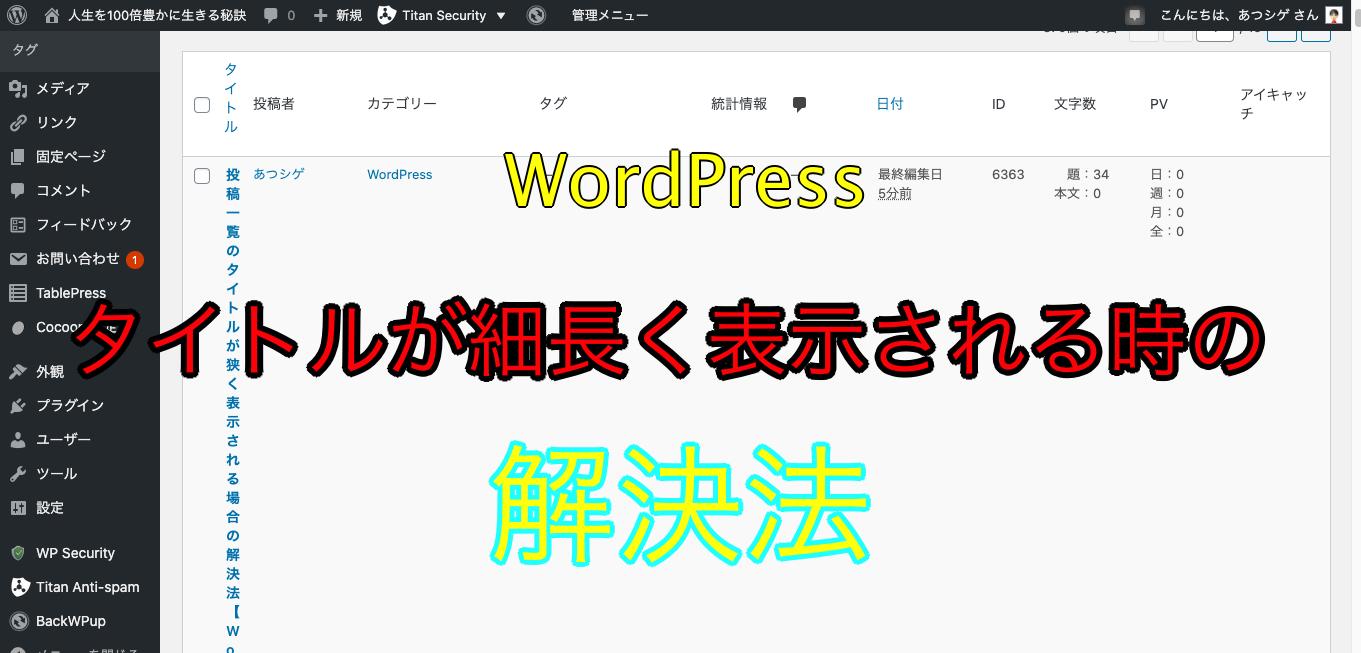 WordPress タイトルが細長く表示される時の解決法
