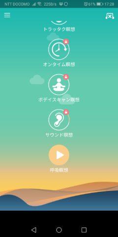 8分間瞑想で取り組める瞑想の種類