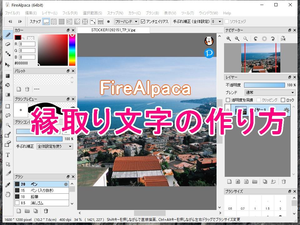FireAlpacaで縁取り文字を作る方法