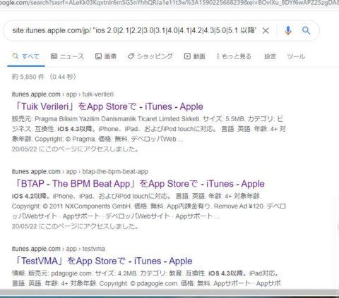 googleでios5.1.1にインストールできるアプリを検索