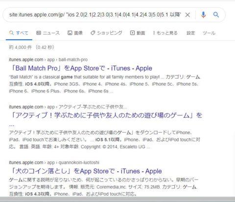 グーグル検索でios5.1.1までの範囲なおかつゲームを表示