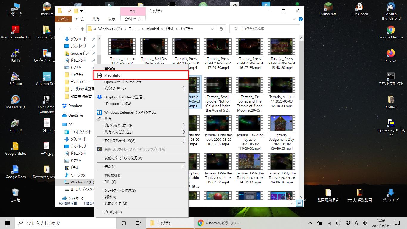 mediainfoはファイルを右クリックで起動できる