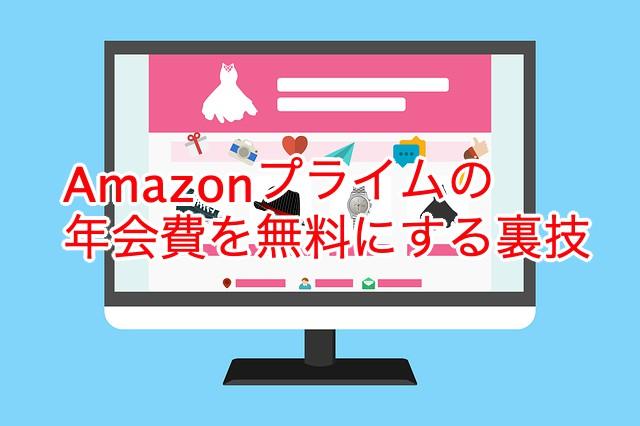 Amazonプライム年会費を無料にする裏技