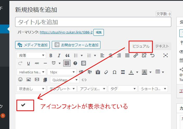 WordPress ビジュアルモードでコードの効果を確認