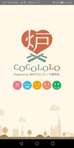 COCOLOLOアプリ