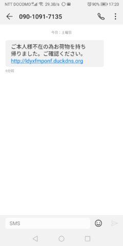 宅配便を装った偽不在通知SMS