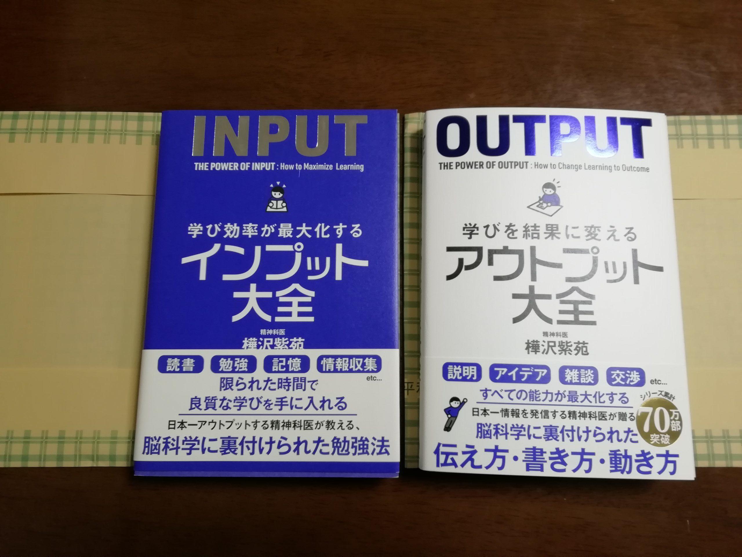 樺沢紫苑『インプット大全』と『アウトプット大全』